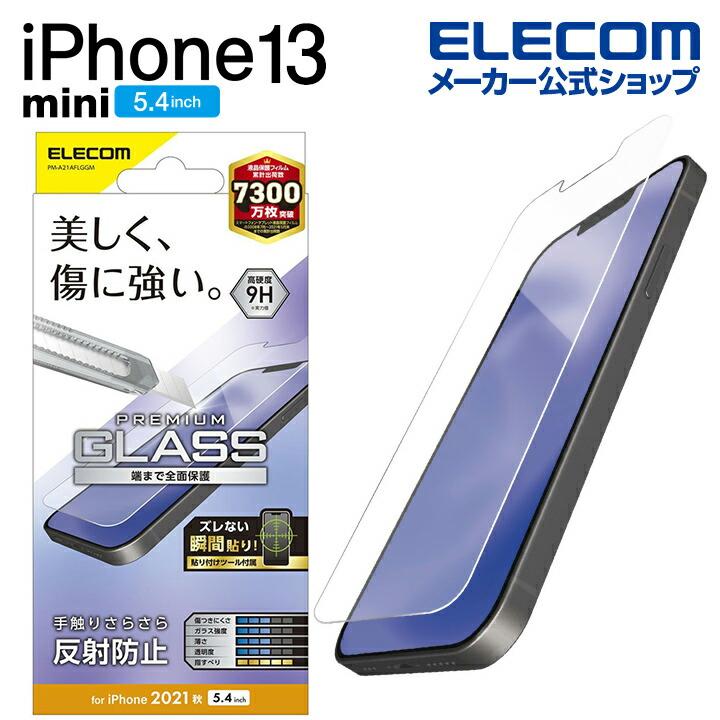 iPhone 13 mini ガラスフィルム 0.33mm マット