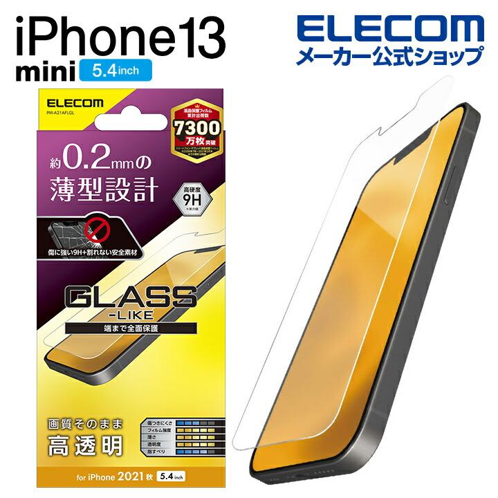 iPhone 13 mini ガラスライクフィルム 薄型