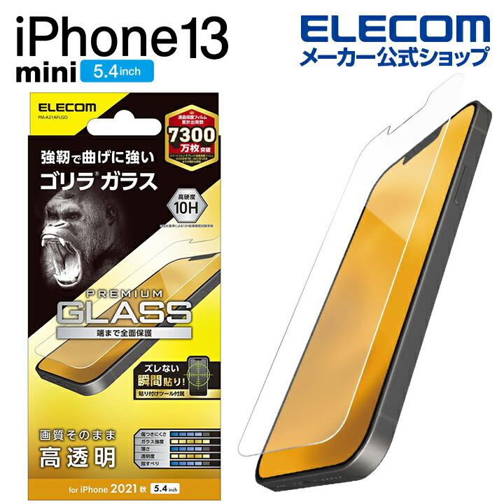 iPhone 13 mini ガラスフィルム ゴリラ 0.21mm