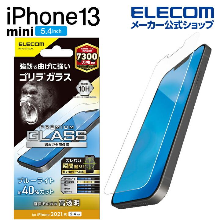 iPhone 13 mini ガラスフィルム ゴリラ 0.21mm ブルーライトカット