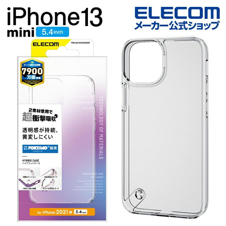 iPhone 13 mini ハイブリッドケース フォルティモ(R)