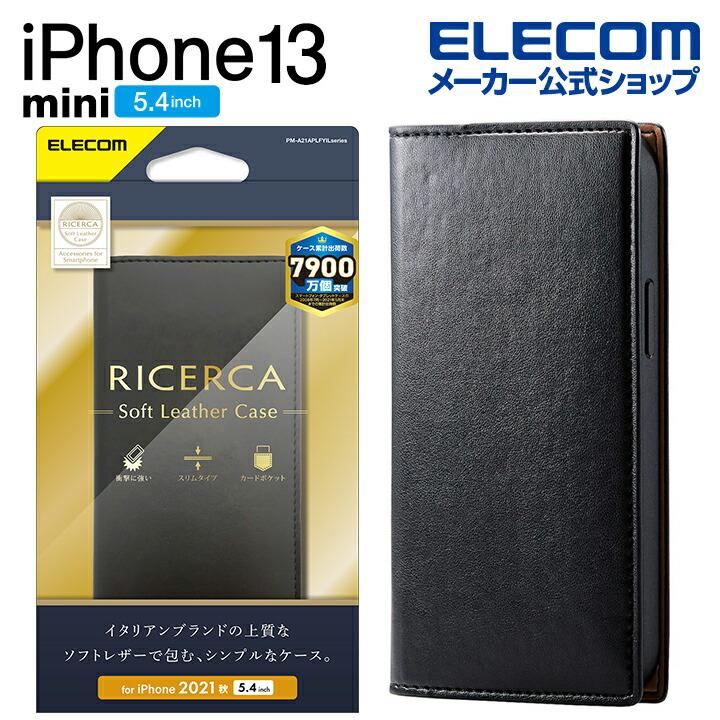 iPhone 13 mini ソフトレザーケース イタリアン(Coronet)
