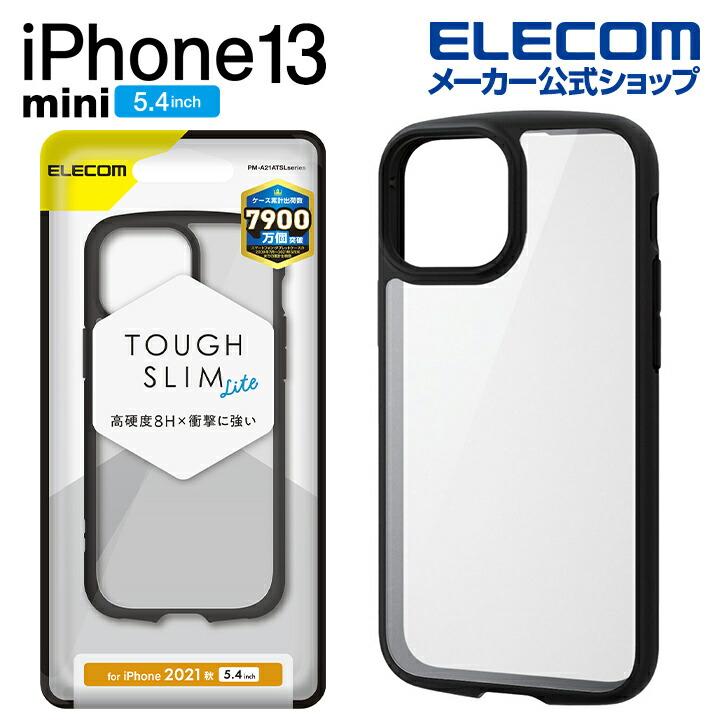 iPhone 13 mini TOUGH SLIM LITE フレームカラー