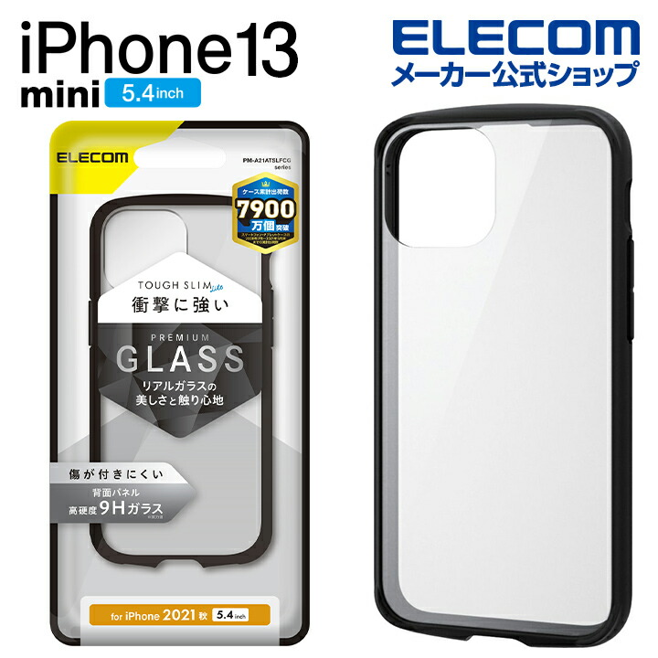 iPhone 13 mini TOUGH SLIM LITE フレームカラー 背面ガラス