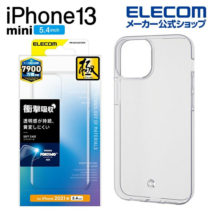 iPhone 13 mini ソフトケース 極み フォルティモ(R)