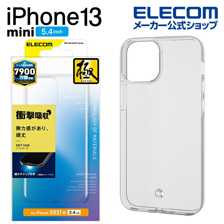 iPhone 13 mini ソフトケース 極み