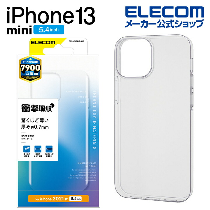 iPhone 13 mini ソフトケース 薄型