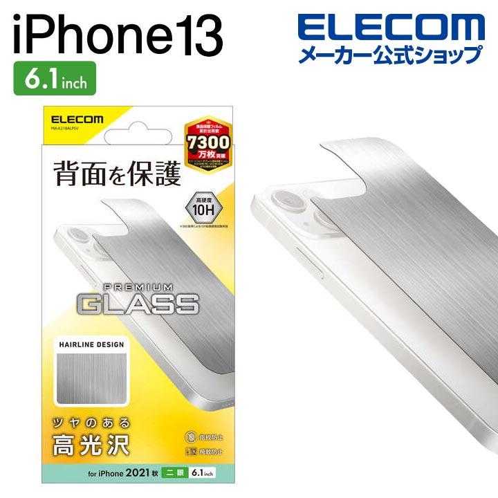 iPhone 13 背面ガラスフィルム アルミ調 ヘアラインデザイン シルバー