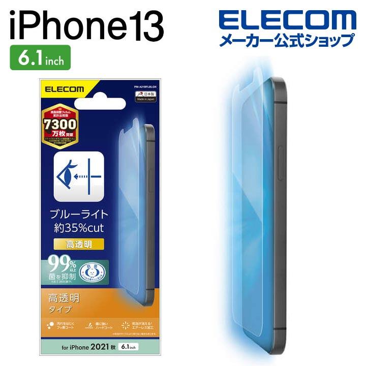 iPhone 13/iPhone 13 Pro フィルム 指紋防止 ブルーライトカット 高透明