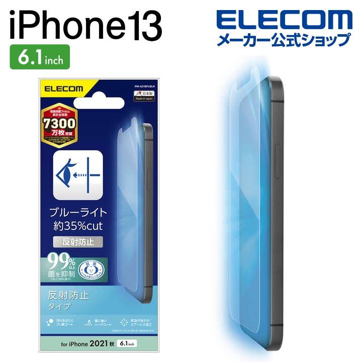 iPhone 13/iPhone 13 Pro フィルム 指紋防止 ブルーライトカット 反射防止