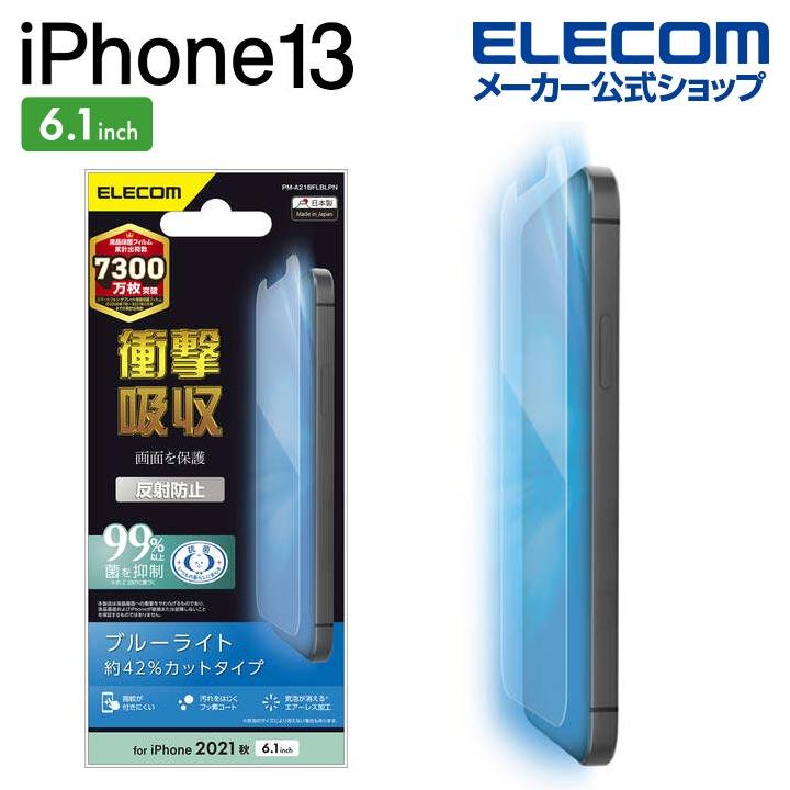 iPhone 13/iPhone 13 Pro フィルム 衝撃吸収 ブルーライトカット 反射防止