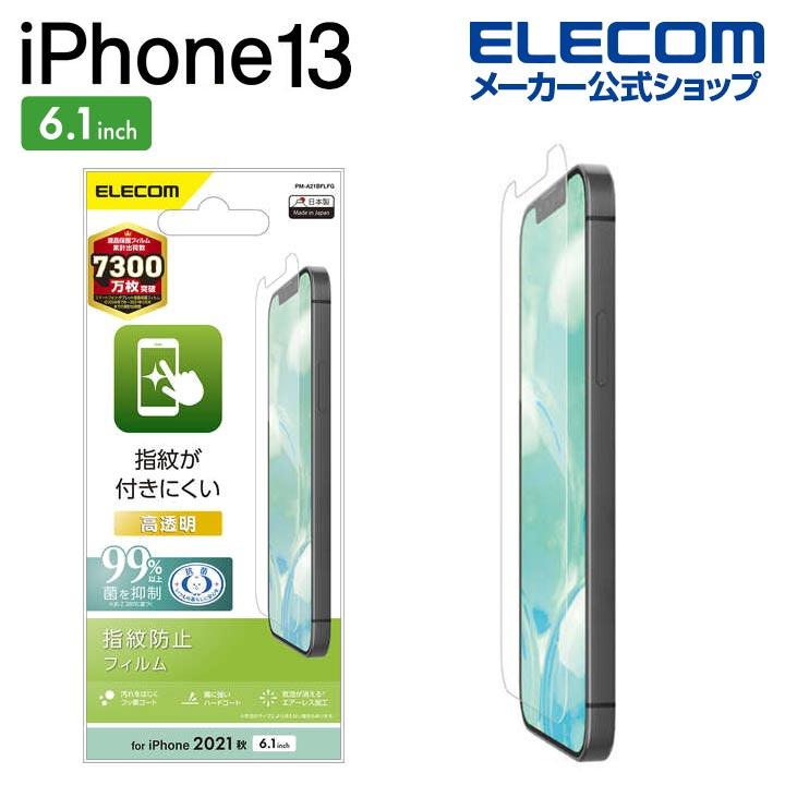 iPhone 13/iPhone 13 Pro フィルム 指紋防止 高透明