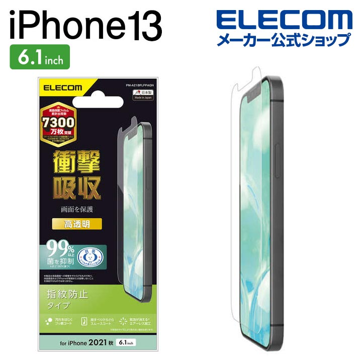 iPhone 13/iPhone 13 Pro フィルム 衝撃吸収 指紋防止 高透明