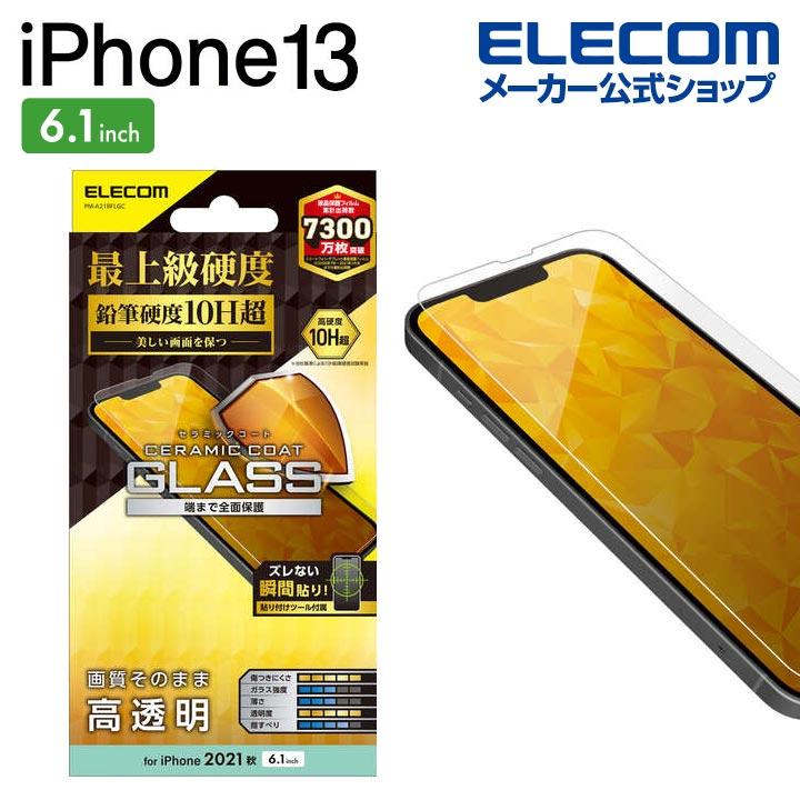iPhone 13/iPhone 13 Pro ガラスフィルム セラミックコート