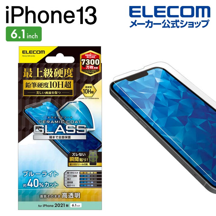 iPhone 13/iPhone 13 Pro ガラスフィルム セラミックコート ブルーライトカット