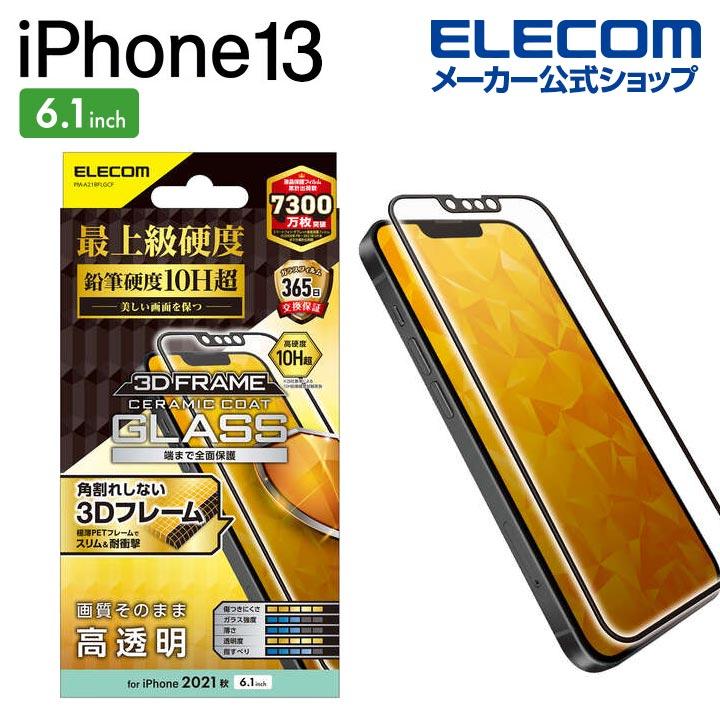 iPhone 13/iPhone 13 Pro ガラスフィルム セラミックコート フレーム付き
