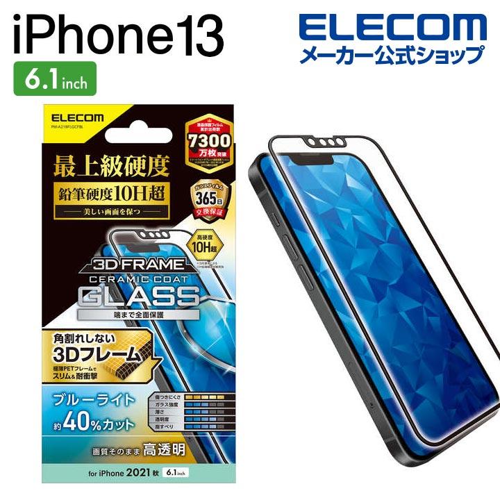 iPhone 13/iPhone 13 Pro ガラスフィルム セラミックコート フレーム付き BL
