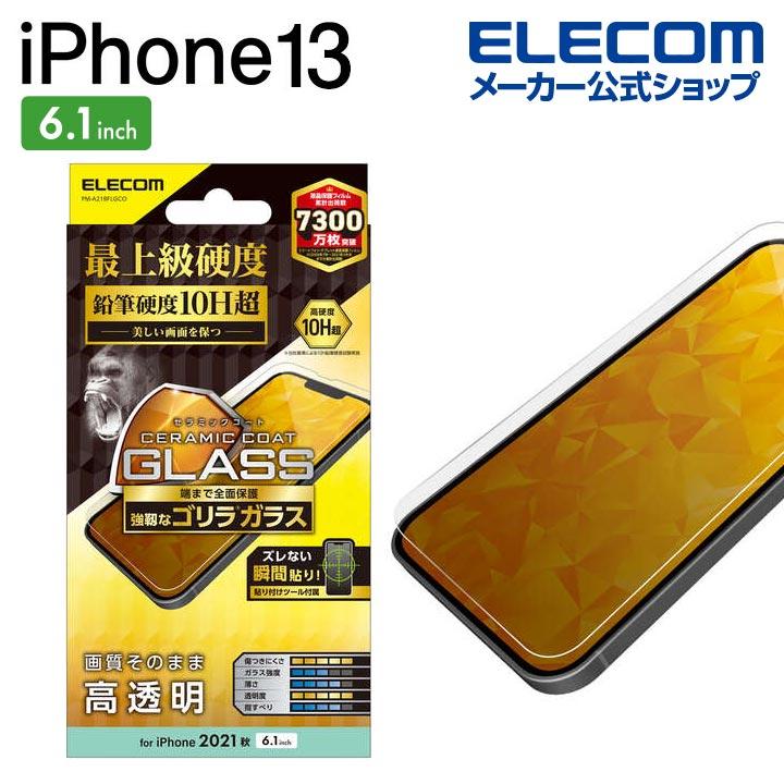 iPhone 13/iPhone 13 Pro ガラスフィルム セラミックコート ゴリラ 0.21m