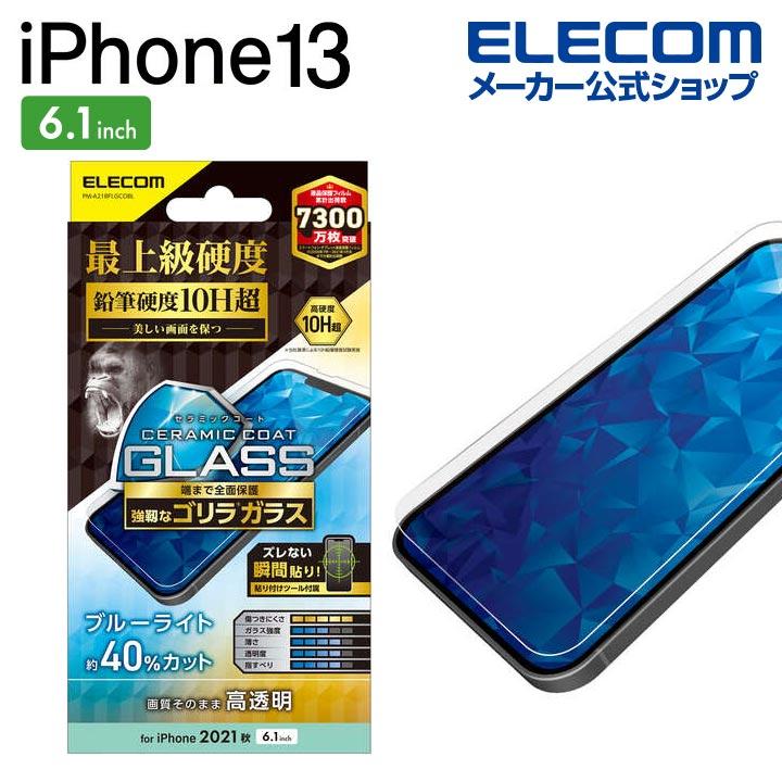 iPhone 13/iPhone 13 Pro ガラスフィルム セラミックコート ゴリラ0.21 B