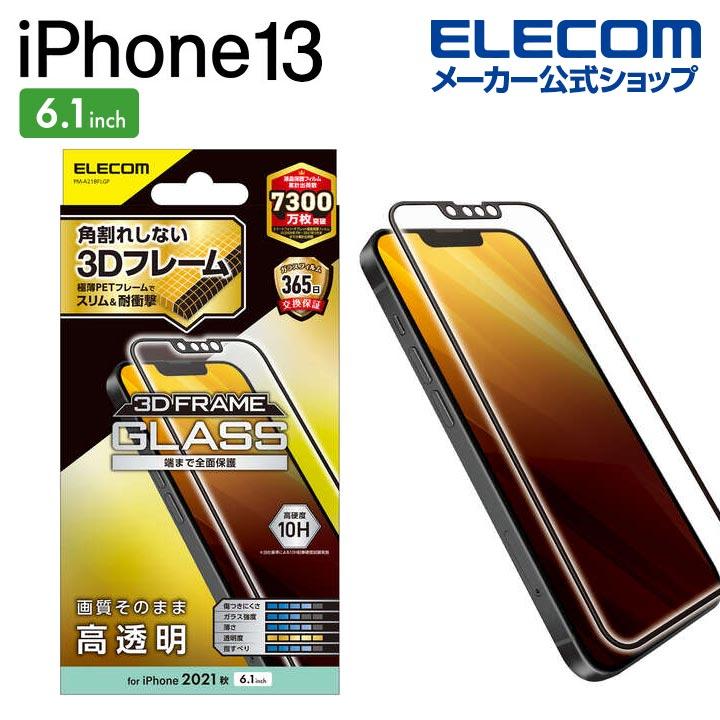 iPhone 13/iPhone 13 Pro ガラスフィルム フレーム付き