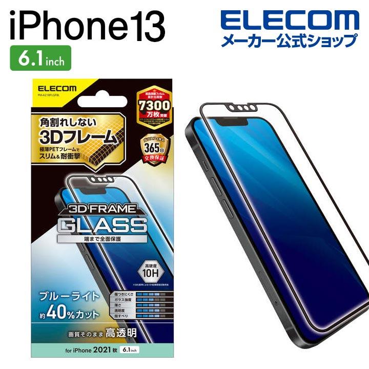 iPhone 13/iPhone 13 Pro ガラスフィルム フレーム付き ブルーライトカット