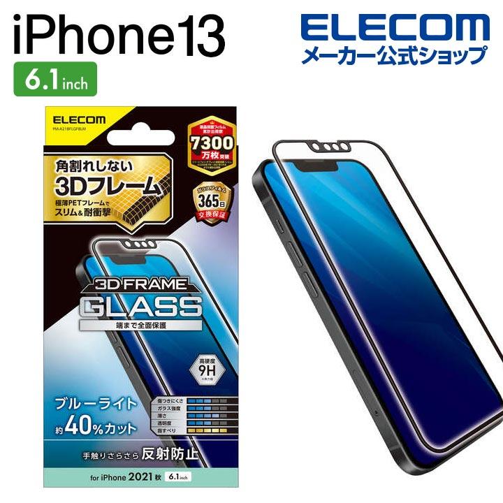 iPhone 13/iPhone 13 Pro ガラスフィルム フレーム付き ブルーライトカット マ