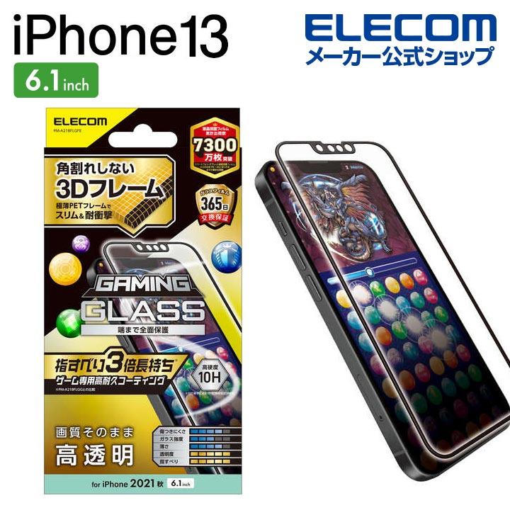 iPhone 13/iPhone 13 Pro ガラスフィルム ゲーミング フレーム付き