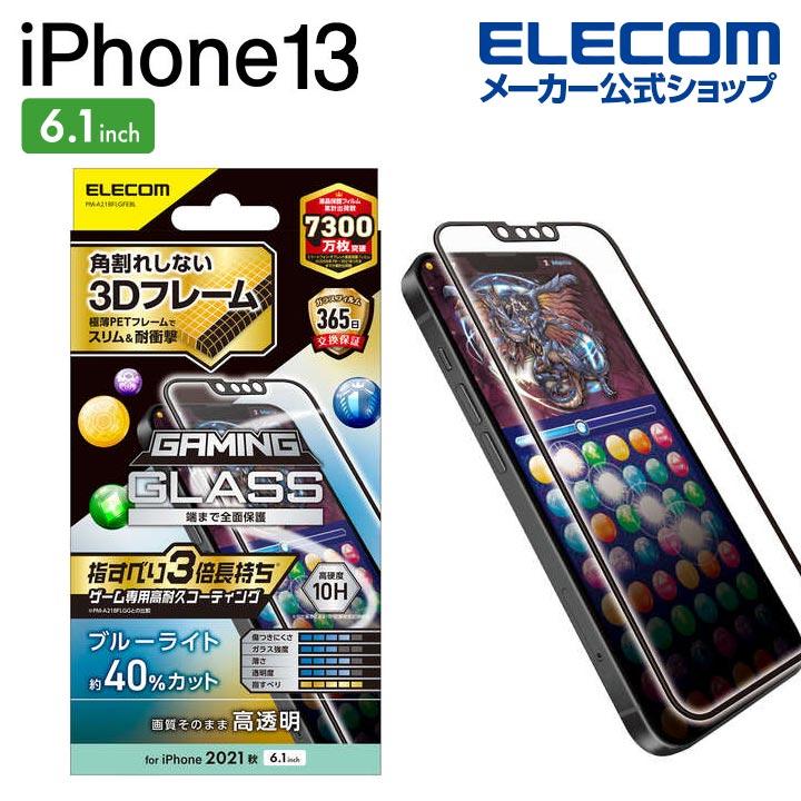 iPhone 13/iPhone 13 Pro ガラスフィルム ゲーミング フレーム付き ブルーライ