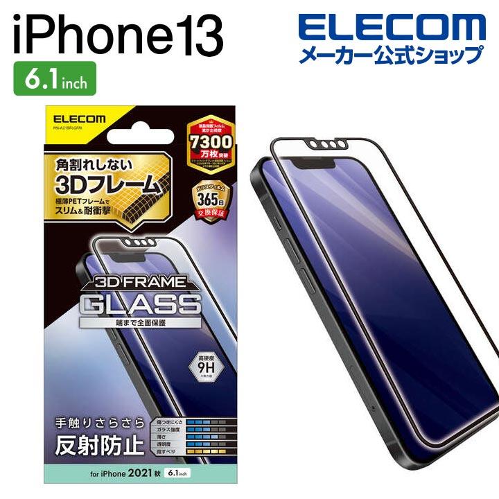 iPhone 13/iPhone 13 Pro ガラスフィルム フレーム付き マット