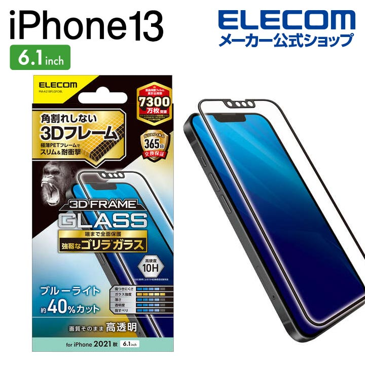 iPhone 13/iPhone 13 Pro ガラスフィルム フレーム付き ゴリラ0.21 BLC