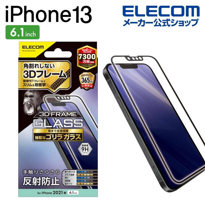 iPhone 13/iPhone 13 Pro ガラスフィルム フレーム付き ゴリラ 0.21mm