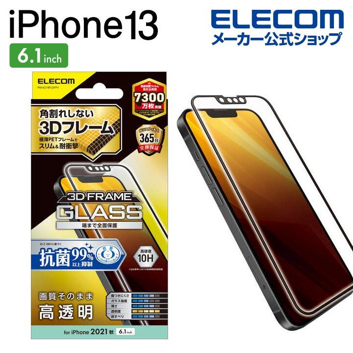 iPhone 13/iPhone 13 Pro ガラスフィルム フレーム付き 抗菌