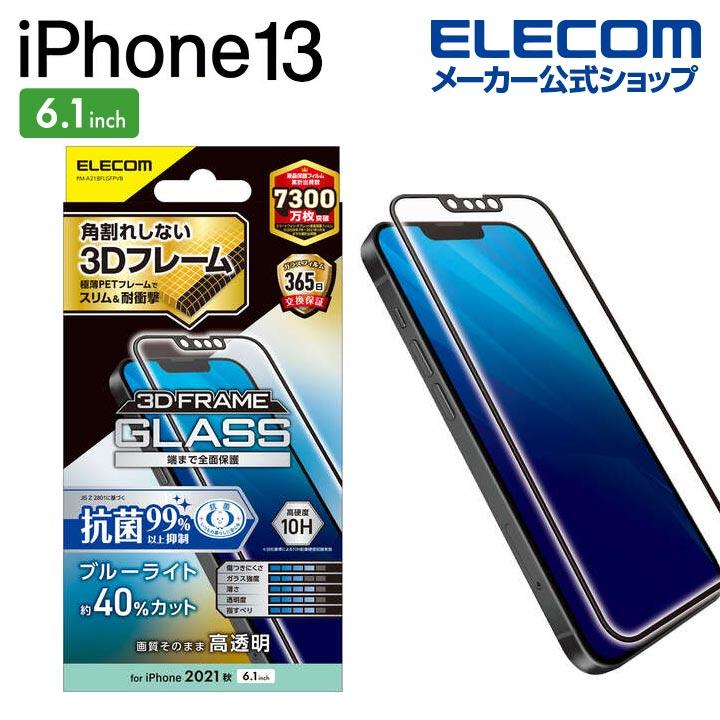 iPhone 13/iPhone 13 Pro ガラスフィルム フレーム付き 抗菌 ブルーライトカッ