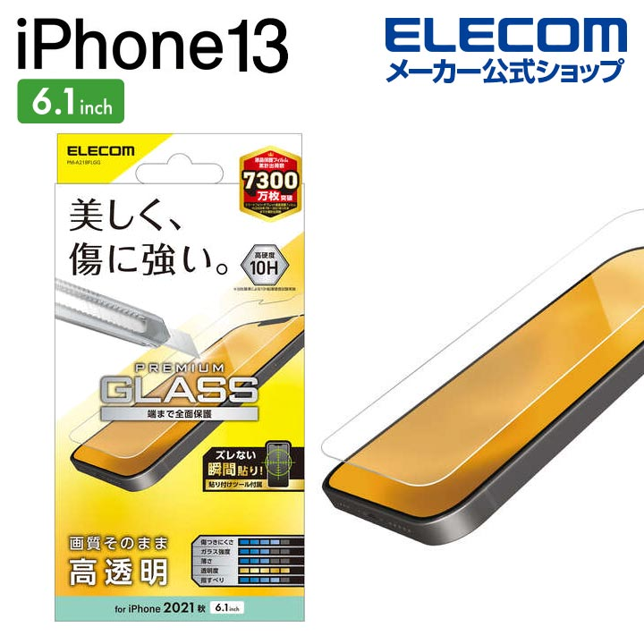 iPhone 13/iPhone 13 Pro ガラスフィルム 0.33mm