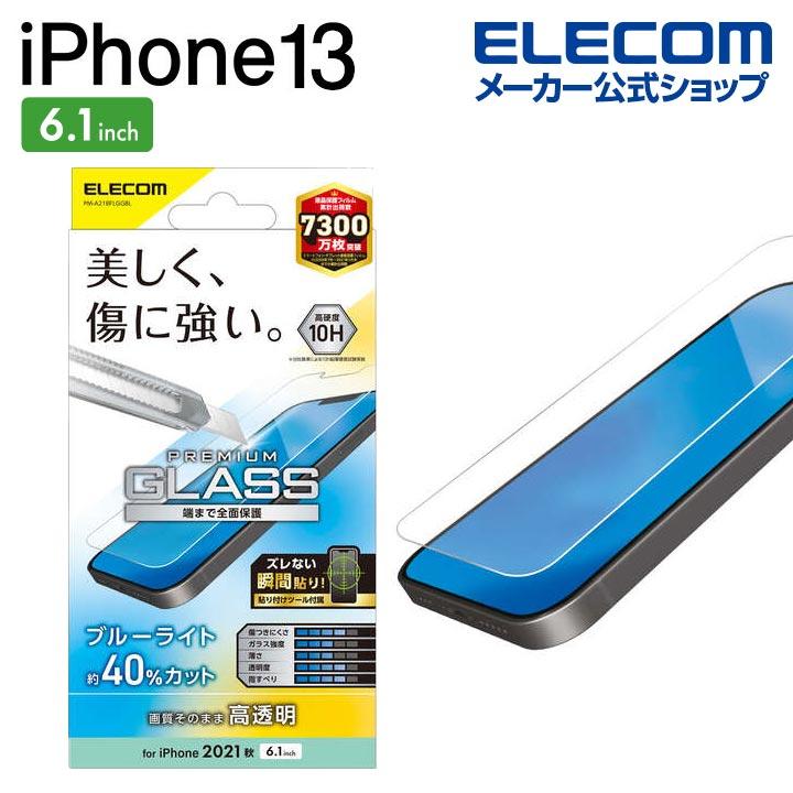 iPhone 13/iPhone 13 Pro ガラスフィルム 0.33mm ブルーライトカット