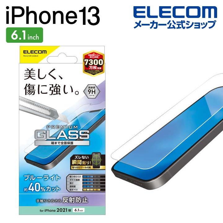 iPhone 13/iPhone 13 Pro ガラスフィルム 0.33mm ブルーライトカット マ
