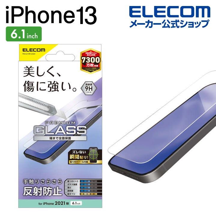 iPhone 13/iPhone 13 Pro ガラスフィルム 0.33mm マット