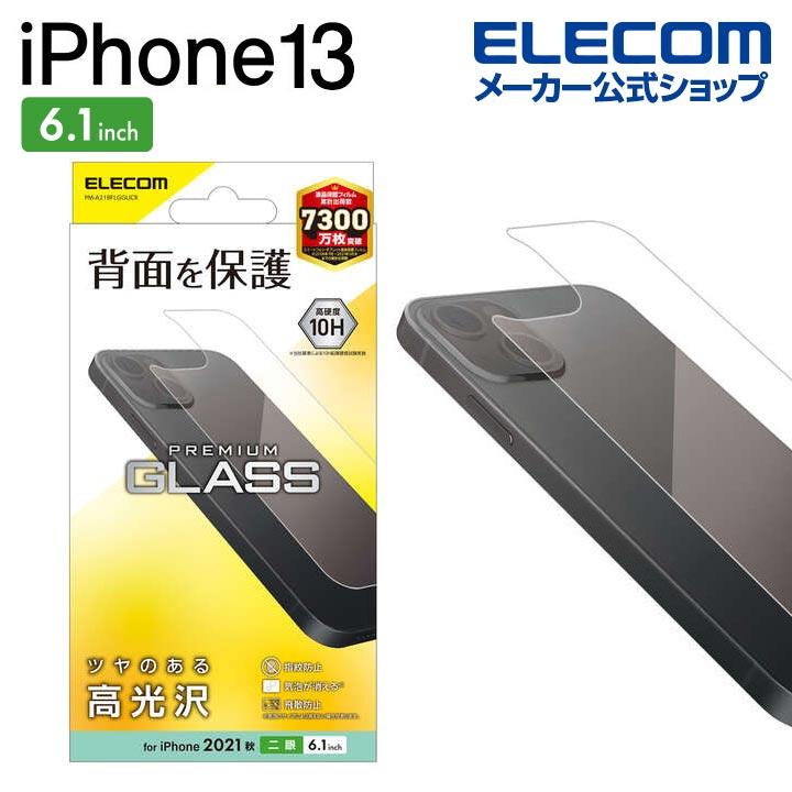 iPhone 13 背面ガラスフィルム 0.33mm クリア
