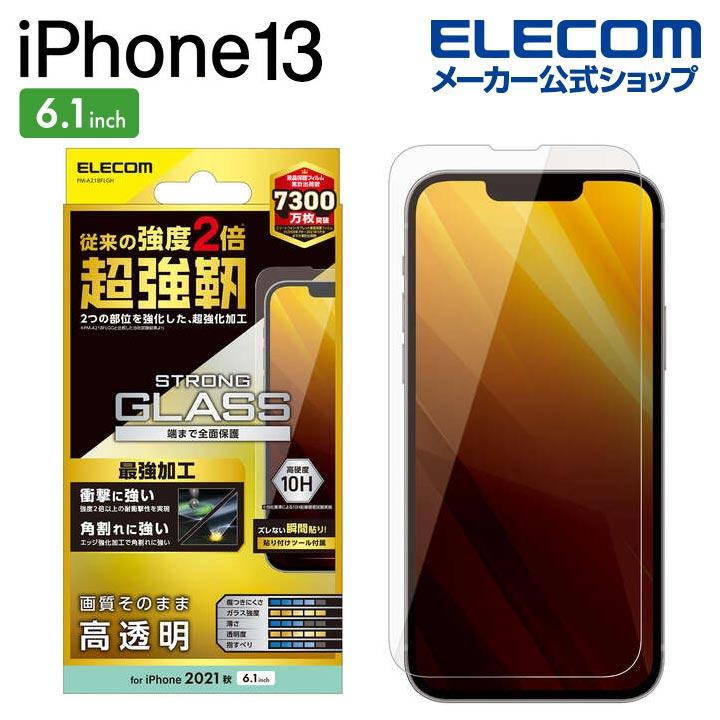 iPhone 13/iPhone 13 Pro ガラスフィルム 超強靭