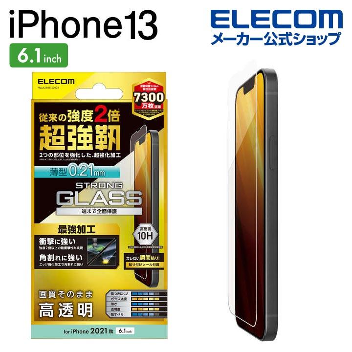 iPhone 13/iPhone 13 Pro ガラスフィルム 超強靭 薄型