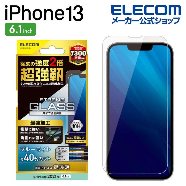 iPhone 13/iPhone 13 Pro ガラスフィルム 超強靭 ブルーライトカット