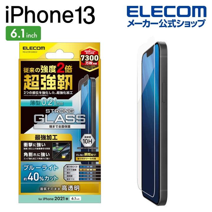 iPhone 13/iPhone 13 Pro ガラスフィルム 超強靭 薄型 ブルーライトカット