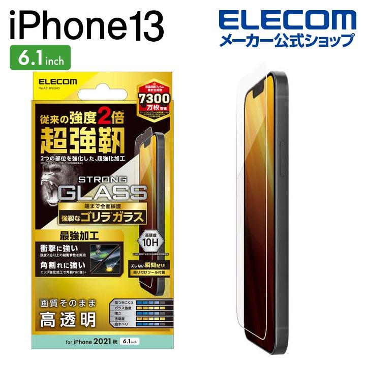 iPhone 13/iPhone 13 Pro ガラスフィルム 超強靭 ゴリラ 0.21mm