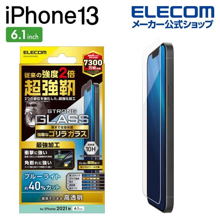 iPhone 13/iPhone 13 Pro ガラスフィルム 超強靭 ゴリラ 0.21mm BLカ