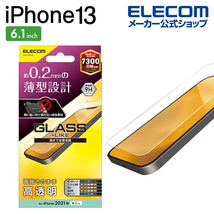 iPhone 13/iPhone 13 Pro ガラスライクフィルム 薄型