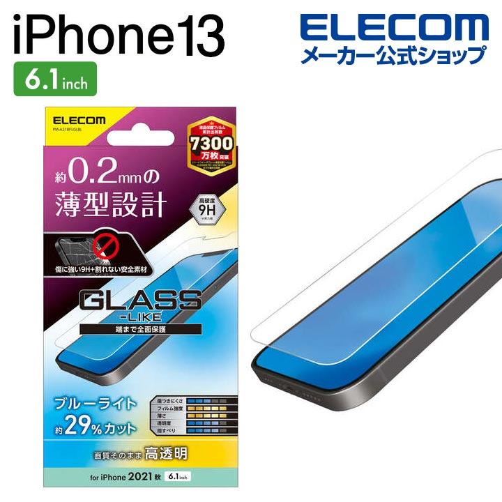 iPhone 13/iPhone 13 Pro ガラスライクフィルム 薄型 ブルーライトカット