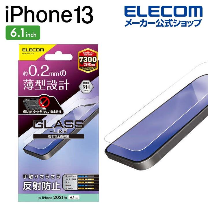 iPhone 13/iPhone 13 Pro ガラスライクフィルム 薄型 マット
