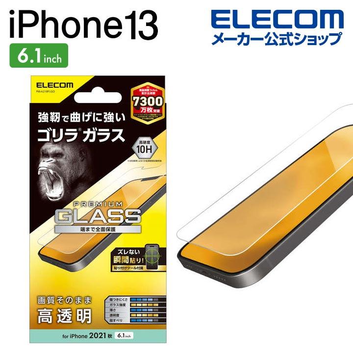 iPhone 13/iPhone 13 Pro ガラスフィルム ゴリラ 0.21mm