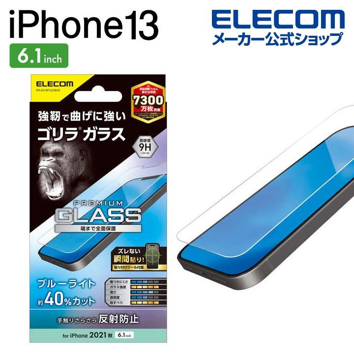 iPhone 13/iPhone 13 Pro ガラスフィルム ゴリラ 0.21mm ブルーライトカ
