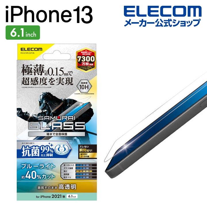 iPhone 13/iPhone 13 Pro ガラスフィルム 極薄0.15mm 抗菌 ブルーライト